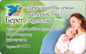 Карточка Друга защиты семьи, материнства и детства, Друг Центра